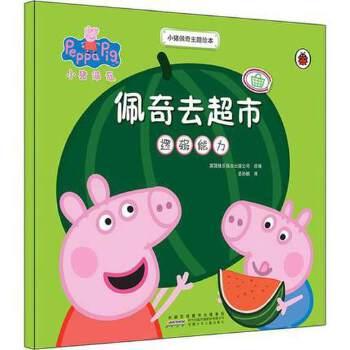 小猪佩奇主题绘本(佩奇去超市(逻辑能力)) 儿童早教故事课外图书籍排行榜