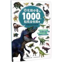 恐龙迷必备的1000个贴纸全收藏 (1)神秘的恐龙世界 人民邮电出版社