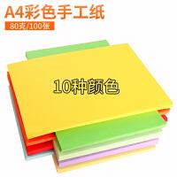 物有物语 手工纸 儿童彩纸折纸a4复印纸彩色打印纸80gA4彩色纸折纸材料