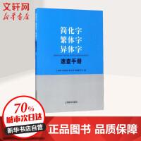 简化字繁体字异体字速查手册 上海辞书出版社语文辞书编纂中心 编