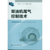 [二手旧书95成新] 柴油机尾气控制技术 9787122147080