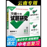 【云南地区包邮】万唯中考试题研究2020云南语文第13年第13版