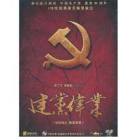 建党伟业DVD9( 货号:10021100090322)