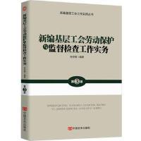 新编基层工会劳动保护与监督检察工作实务 9787517130451 张安顺 中国言实出版社