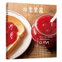 四季果酱饭田顺子 著南海出版公司9787544292177
