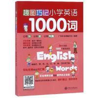 趣图巧记小学英语1000词 广州外语通编写组 9787313180445 上海交通大学出版社 正版图书
