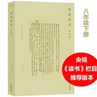 傅雷家书 部编本语文教材八年级下册指定阅读