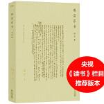 傅雷家书(央视《读书》推荐版本,部编本语文教材八年级下册推荐阅读)