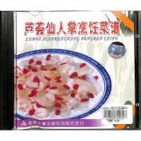 芦荟仙人掌烹饪菜谱VCD( 货号:2000008325707)
