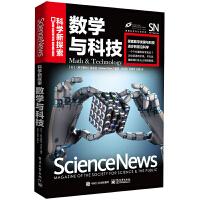 数学与科技 全彩 科学新探索丛书 数学本质研究书籍 数学计算机科学探索书籍 人工智能时代机器学习深度学习参考资料书