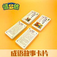 小学生成语故事大全卡片有图双面带故事儿童学习历史典故卡带注音