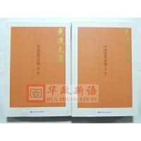 正版 中国近代史稿 全两册 中国人民大学出版社