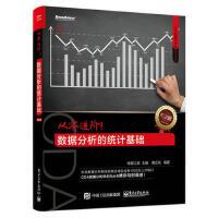 从零进阶 数据分析的统计基础 第2版 CDA数据分析师系列丛书籍 spss数据分析教程 数据分析入门 数理统计基础