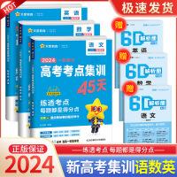 2022新版金考卷特快专递一轮复习高考考点集训45天语文数学英语