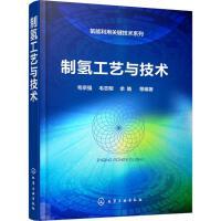 制氢工艺与技术 化学工业出版社
