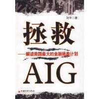 拯救AIG:解读美国的金融拯救计划 刘平 中国经济出版社