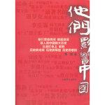 他们影响中国 郑雄 上海辞书出版社