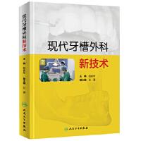 【二手9成新】现代牙槽外科新技术赵吉宏9787117217095