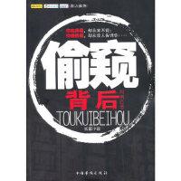 【新书店正版】背后,阿明,中国华侨出版社9787511303165