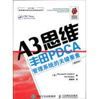 A3思�S-�S田PDCA管理系�y的�P�I要素[美]Durward K.Sobek、A人民�]�出版社9787115399458