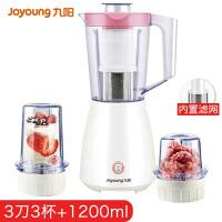 九阳 JYL-C16V 料理机多功能家用榨汁 搅拌婴儿辅食榨水果汁 奶昔三杯带滤网