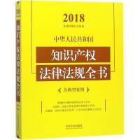 中华人民共和国知识产权法律法规全书:含典型案例(2018年版) 中国法制出版社 编