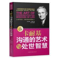 卡耐基沟通的艺术与处世智慧 正版 戴尔卡耐基(Carnegie,D.)著;王红星编译 9787511323378