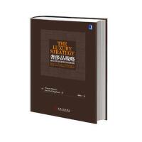 奢侈品战略:揭秘世界*奢侈品的品牌战略(原书第2版)(精装)