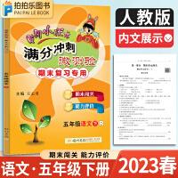 黄冈小状元满分冲刺微测验五年级下册语文 人教版