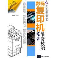 数码复印机维修技能实训【正版书籍,达额立减】