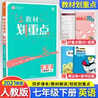 初中教材划重点七年级下册英语 人教版