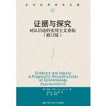 证据与探究――对认识论的实用主义重构(修订版)(当代世界学术名著)