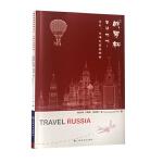 俄罗斯留学 旅游:学习、生活与安全指南