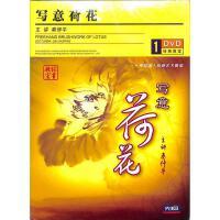 (先恒)写意荷花DVD( 货号:2000019714002)