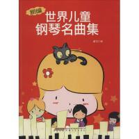 新编世界儿童钢琴名曲集 安徽文艺出版社