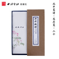北平笺谱花卉笺二十 花卉图集 西泠印社出版社