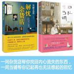 解忧杂货店+回忆当铺 经典文学畅销书 两册套装 东野圭吾