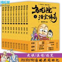 正版现货 乌龙院大长篇漫画全套之活宝传奇1-10全10册大全