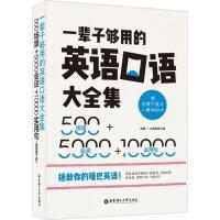 一辈子够用的英语口语大全集 华东理工大学出版社