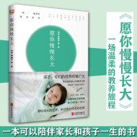 愿你慢慢长大 刘瑜 周国平 亲子教育教育孩子书籍 正面管教 好妈妈胜过好老师 家庭教育书籍 养育男女孩捕捉儿童敏感期儿童