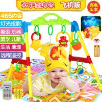 健身架小孩0-1岁婴儿玩具0-3-6-12个月5男孩新生儿女宝宝玩具 【充电版】飞机版+隔尿垫 465个内容