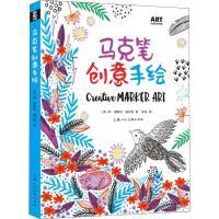 马克笔创意手绘 上海人民美术出版社有限公司