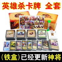 铁盒英雄杀卡牌全套 卡牌桌游扑克牌游戏 含青龙白虎朱雀玄武