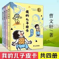 我的儿子皮卡全套4册 再见钢琴小学生课外阅读书籍畅销书6-12周岁曹文轩系列儿童文学童话故事书小学二三四五六年级课外书