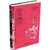 【新书店正版】京华烟云(中文版)――获诺贝尔文学奖提名,现代中国小说经典之作 林语堂 外语教学与研究出版社