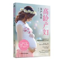 高龄产妇孕产无忧 杨静 江西科学技术出版社