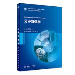 【正版全新直发】分子影像学(研究生) 卢光明、徐海波 9787117274999 人民卫生出版社