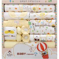 四季婴儿礼盒18件套纯棉新生儿内衣母婴用品满月宝宝套装