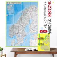 挪威 瑞典地图 三合一大幅面地图+挪威瑞典地理百科世界分国地理地图星球版历史旅游留学资料工具书覆膜防水2020新