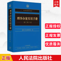 刑事办案实用手册 修订第六版 最高人民法院研究室 编 人民法院出版社